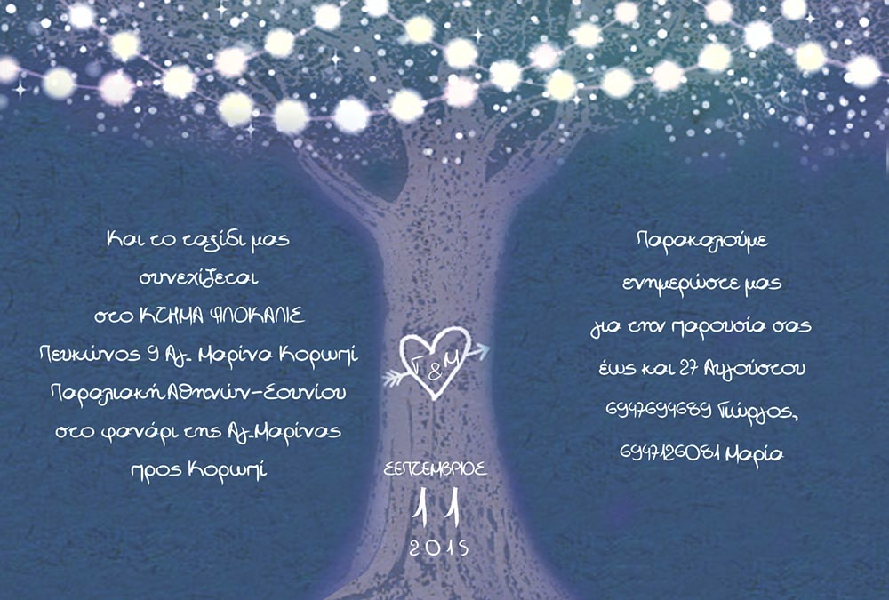 Προσκλητήριο γάμου ρομαντικό και μοντέρνο Φωτεινό - Λαμπερό (Δέντρο με χαραγμένα τα αρχικά σας και λαμπάκια) 102