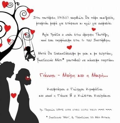 Προσκλητήριο γάμου και βάπτισης (ζευγάρι και παιδάκι σε κούνια) 128