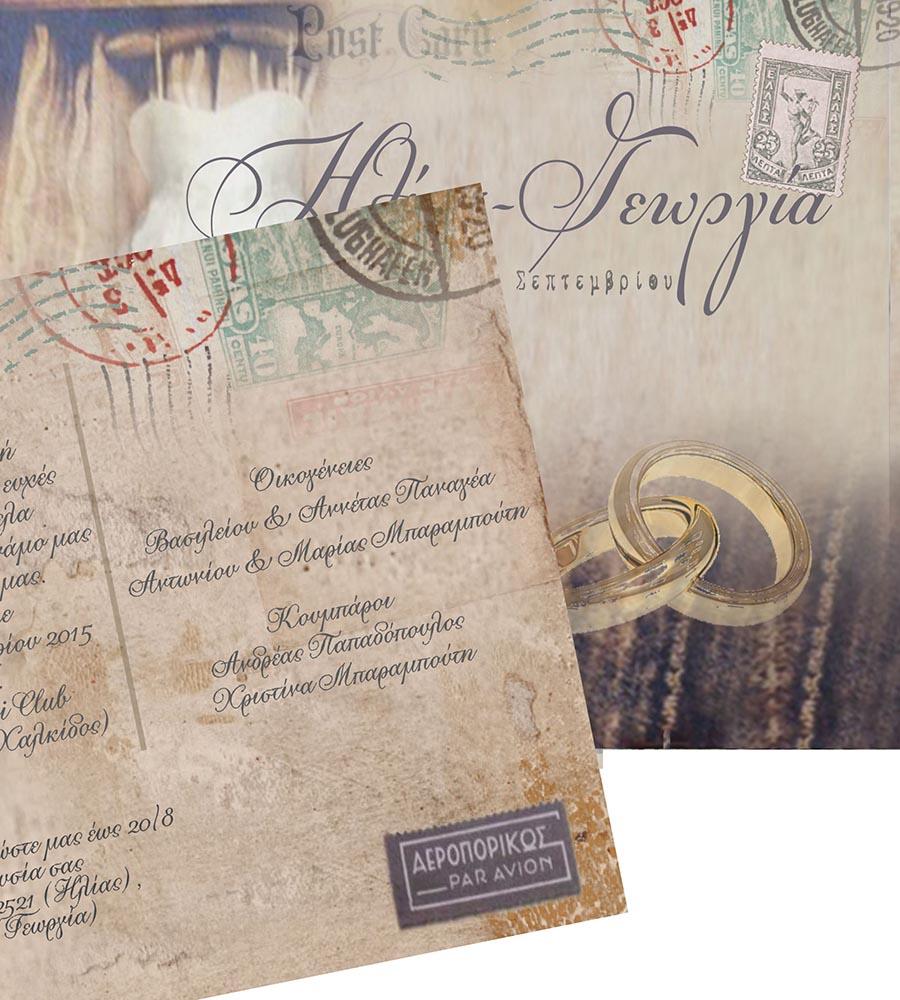 Προσκλητήριο γάμου καρτ ποστάλ carte postale vintage (με νυφικό και βέρες) (2 όψεων) 103B