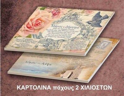 προσκλητήρια γάμου από χοντρό χαρτόνι πάχους 2 χιλ. με όποιο σχέδιο θέλετε. Τιμή 1,00€ και με φάκελο 1,30€