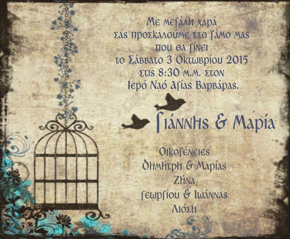 Προσκλητήριο γάμου ρομαντικό vintage (με κλουβάκι και πουλάκια ) 104