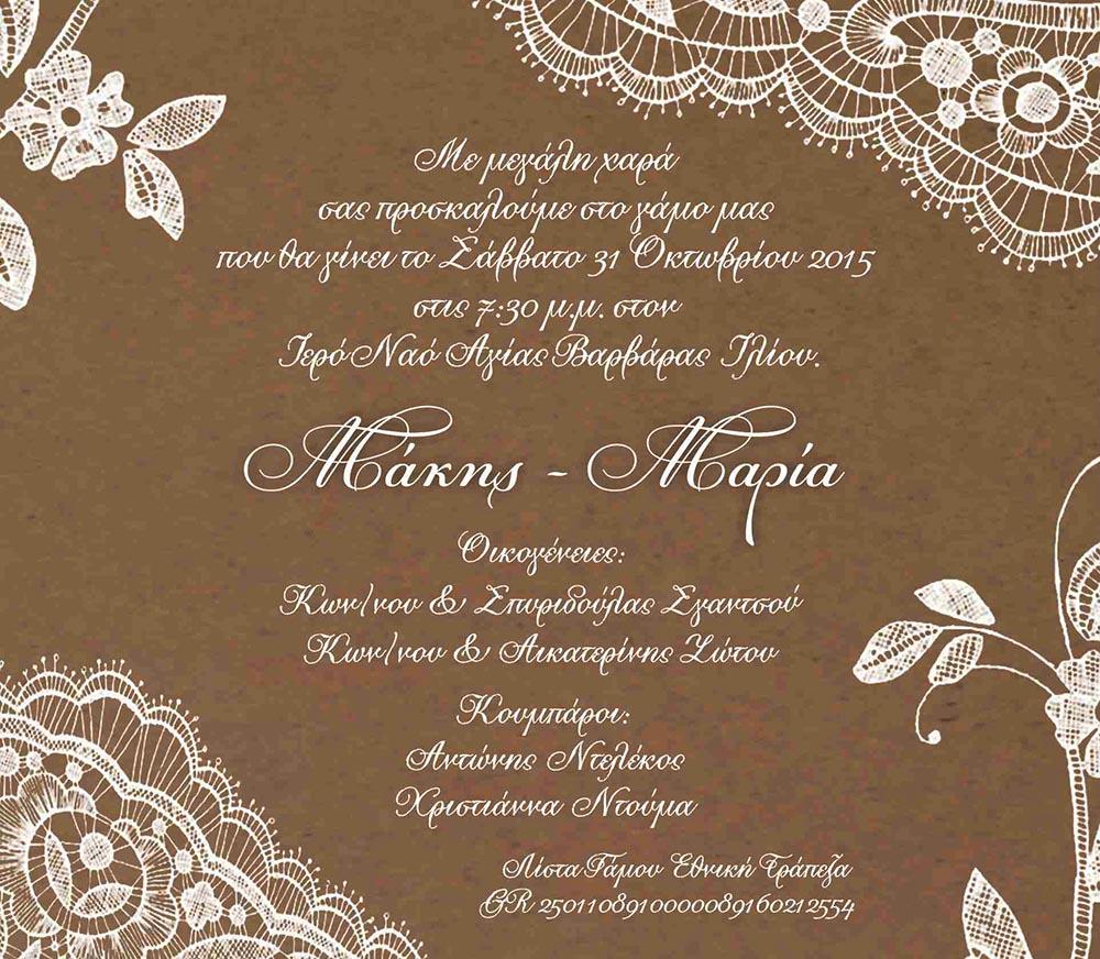 Προσκλητήριο γάμου ρομαντικό και κλασσικό με δαντέλα σε όποιο χρώμα θέλετε 101