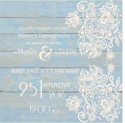 Προσκλητήριο γάμου δαντέλα σε λιλά ξύλο Μ60
