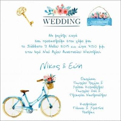 Προσκλητήριο γάμου με ποδήλατο και χρυσό κλειδί Μ73