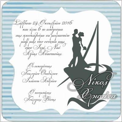 Προσκλητήριο γάμου ζευγάρι σε πλοίο – Ναυτικό Μ78