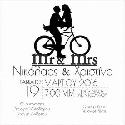 Προσκλητήριο γάμου μοντέρνο ζευγάρι σε ποδήλατο Mr and Mrs Μ80