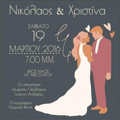 Προσκλητήριο γάμου μοντέρνο ζευγάρι Μ82