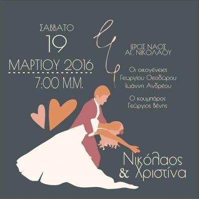 Προσκλητήριο γάμου μοντέρνο ζευγάρι σε χορό Μ831