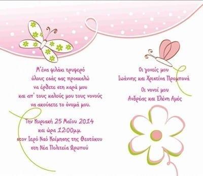 Πεταλούδα προσκλητήριο 22