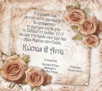 Τριαντάφυλλα ROSES