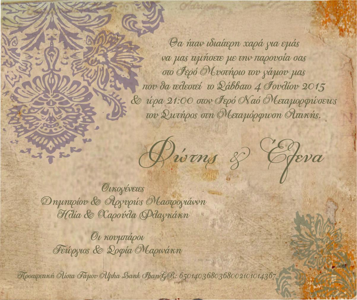 Προσκλητήριο γάμου ρομαντικό και κλασσικό με δαντέλα σε όποιο χρώμα θέλετε 99