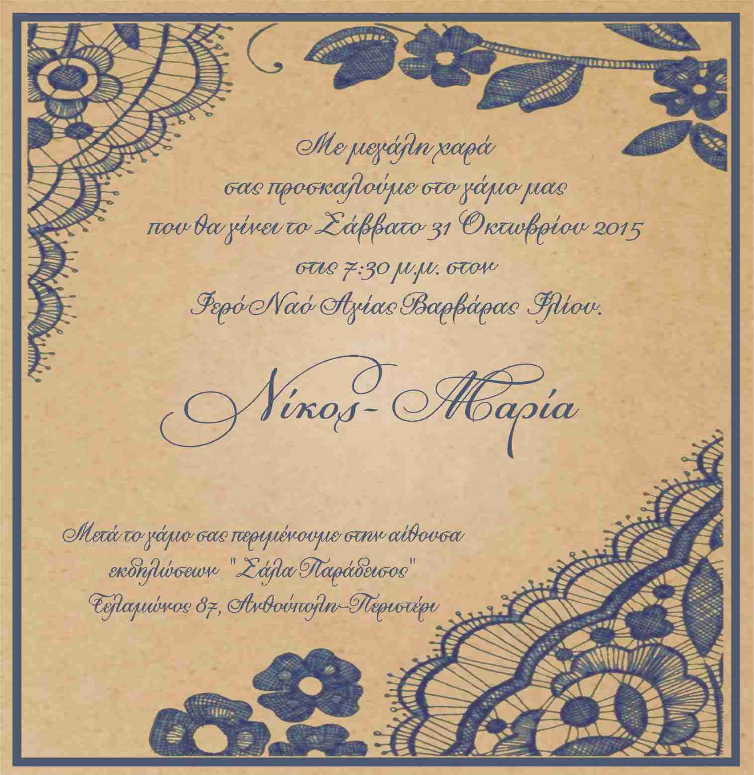 Προσκλητήριο γάμου ρομαντικό και κλασσικό με δαντέλα σε όποιο χρώμα θέλετε 98