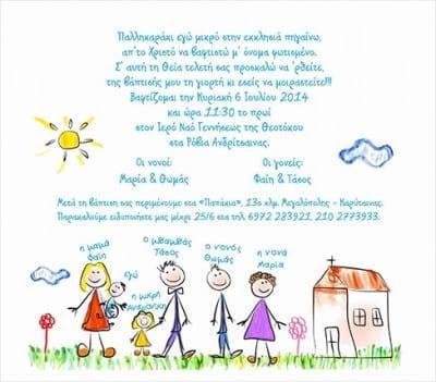 παιδική ζωγραφια προσκλητήριο 21