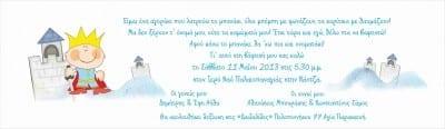 Προσκλητήριο Βάπτισης με πρίγκηπα