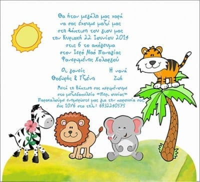 προσκλητήριο με ζώα της ζούγκλας 029