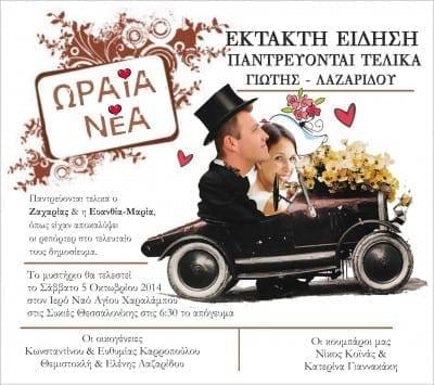 χιουμοριστικό προσκλητήριο γάμου. Βάζουμε τις δικές σας φωτογραφίες. 0.50 € με φάκελλο