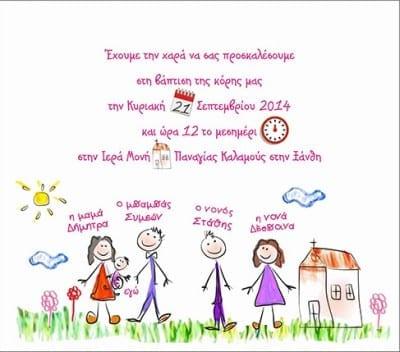 προσκλητήριο παιδική ζωγραφιά κορίτσι 32