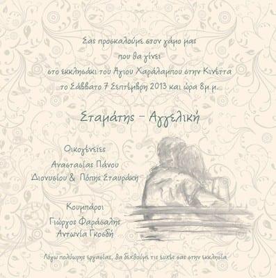 ρομαντικο προσκλητήριο 66