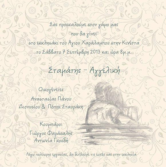 Προσκλητήριο Γάμου Ρομαντικό (ζευγάρι σε παγκάκι) 66