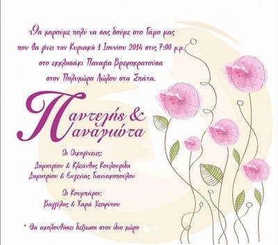 ρομαντικο προσκλητήριο 68