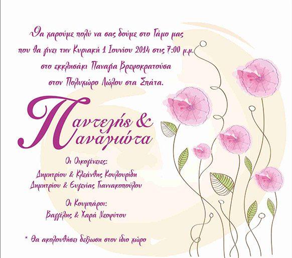 Προσκλητήριο Γάμου ρομαντικό και κλασσικό με λουλούδια 68