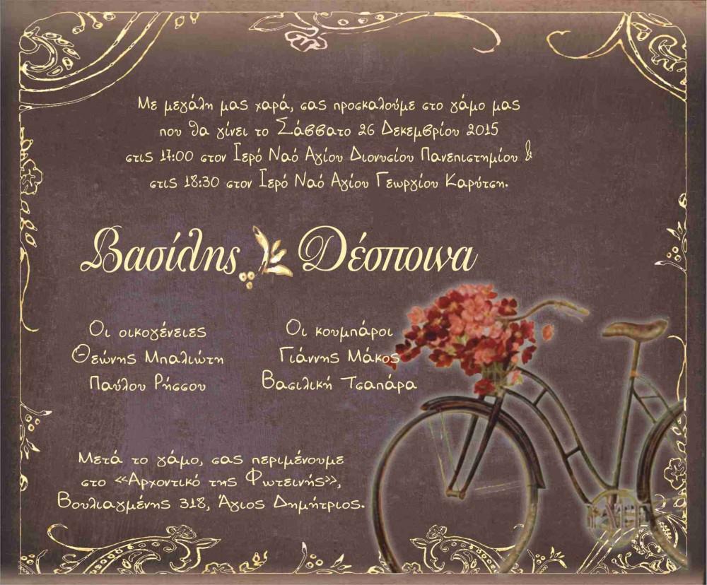 Προσκλητήριο γάμου κλασσικό με ποδήλατο old vintage 121