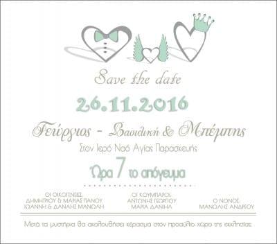 Προσκλητήριο γάμου και βάπτισης απλό μοντέρνο με καρδούλες 132