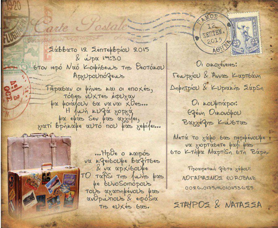 Προσκλητήριο γάμου καρτ ποστάλ carte postale vintage ταξιδιωτικό με βαλίτσες 134