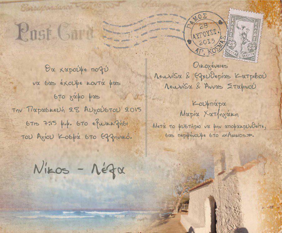 Προσκλητήριο γάμου καρτ ποστάλ carte postale vintage με εκκλησάκι 135
