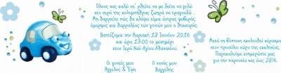138-ΑΥΤΟΚΙΝΗΤΑΚΙ-ΜΑΚΡΟΣΤΕΝΟ