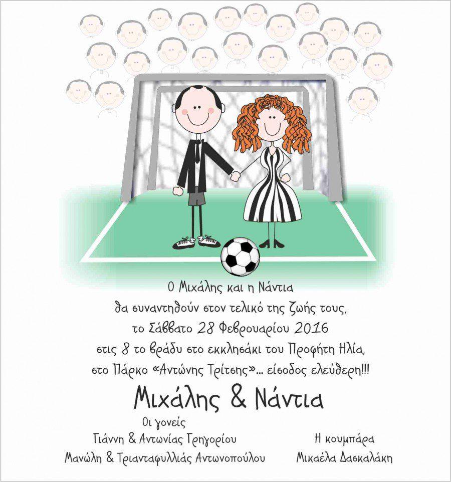 Προσκλητήριο Γάμου Ποδόσφαιρο, football invitation, 138