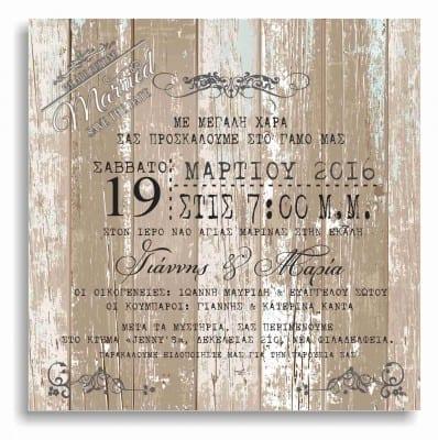 145 πρόσκληση wood style