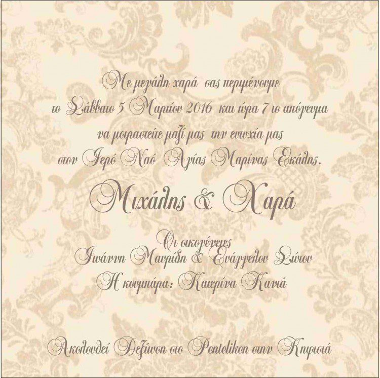 a5ee65a7f860 Προσκλητήρια γάμου - οικονομικά - άριστη ποιότητα