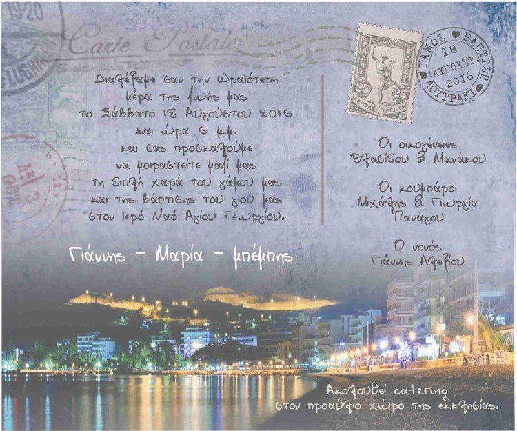 Προσκλητήριο γάμου μπλε καρτ ποστάλ με τοπίο που επιθυμείτε Μ7