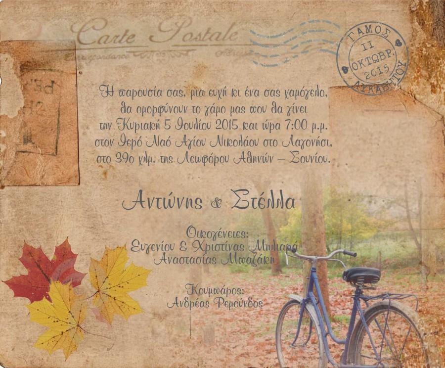 Προσκλητήριο γάμου καρτ ποστάλ carte postale vintage φθινοπωρινό 90