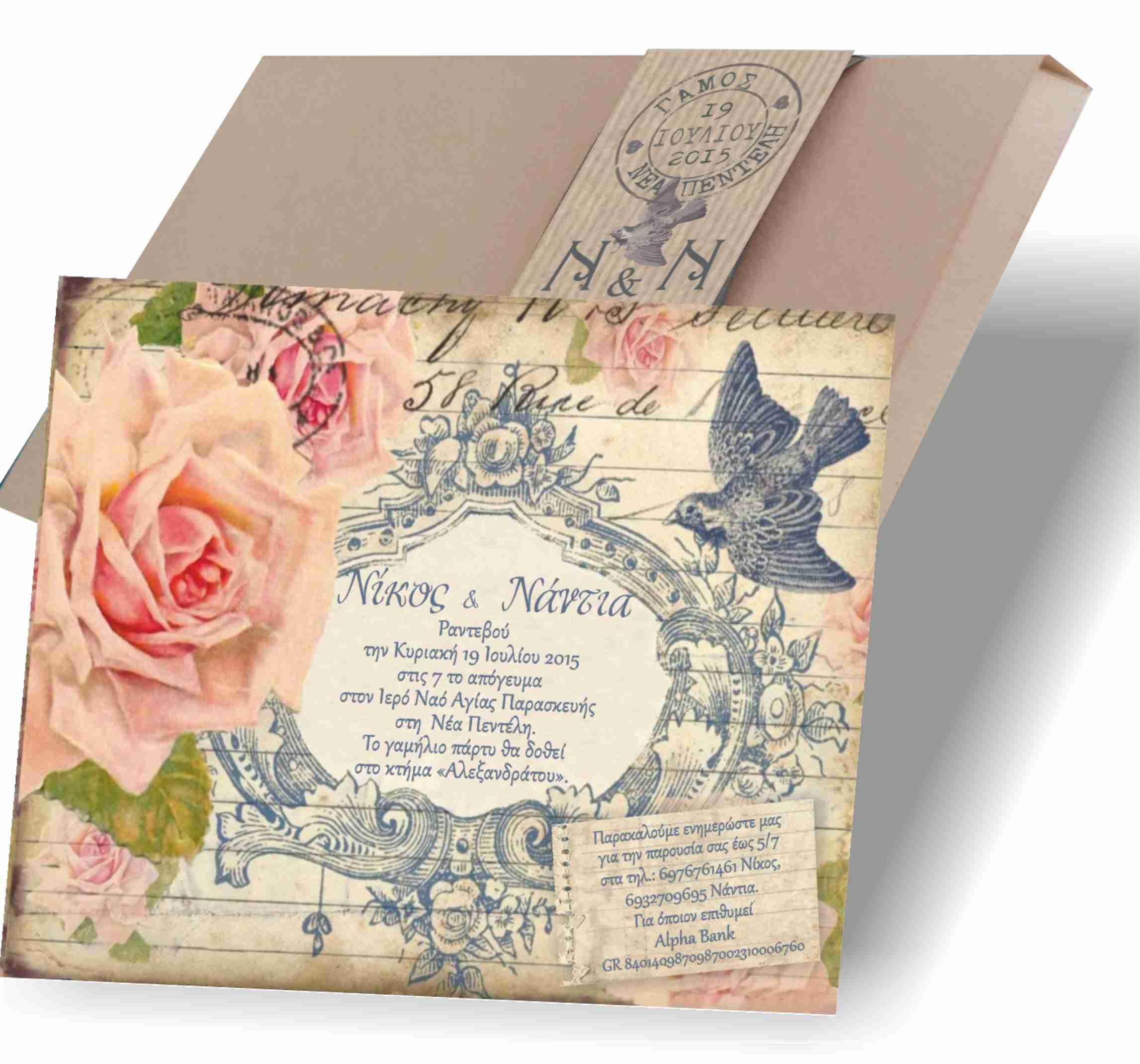 Προσκλητήριο γάμου με τριαντάφυλλο και πουλάκι flower vintage 96