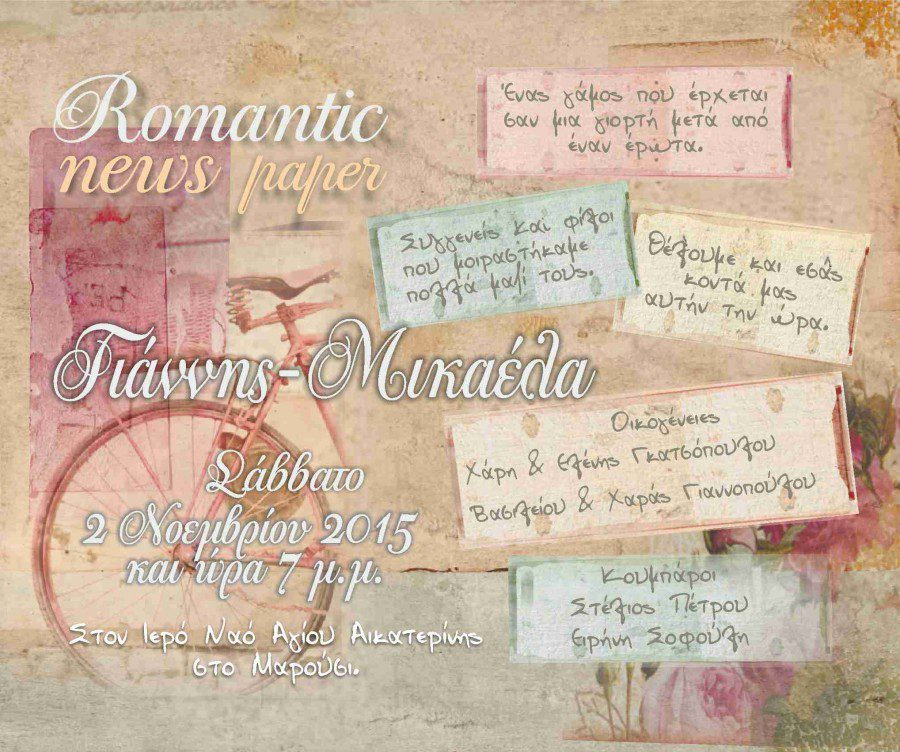 Προσκλητήριο γάμου vintage Romantic News Paper με ποδήλατο