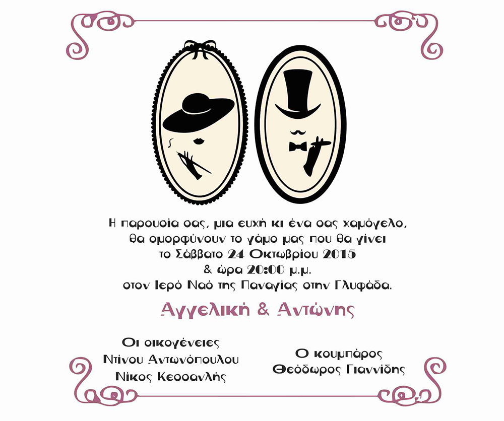 Προσκλητήριο γάμου κλασσικό και μοντέρνο chic 119