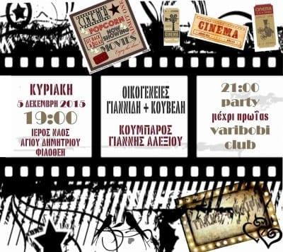 cinema τετράγωνο