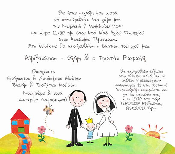 Προσκλητήριο Γάμου - Βάπτισης Χιουμοριστικό (οικογένεια σε λιβάδι) 59
