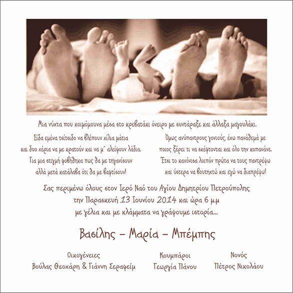 Προσκλητήριο Γάμου - Βάπτισης Χιουμοριστικό (πατούσες οικογένειας) 61