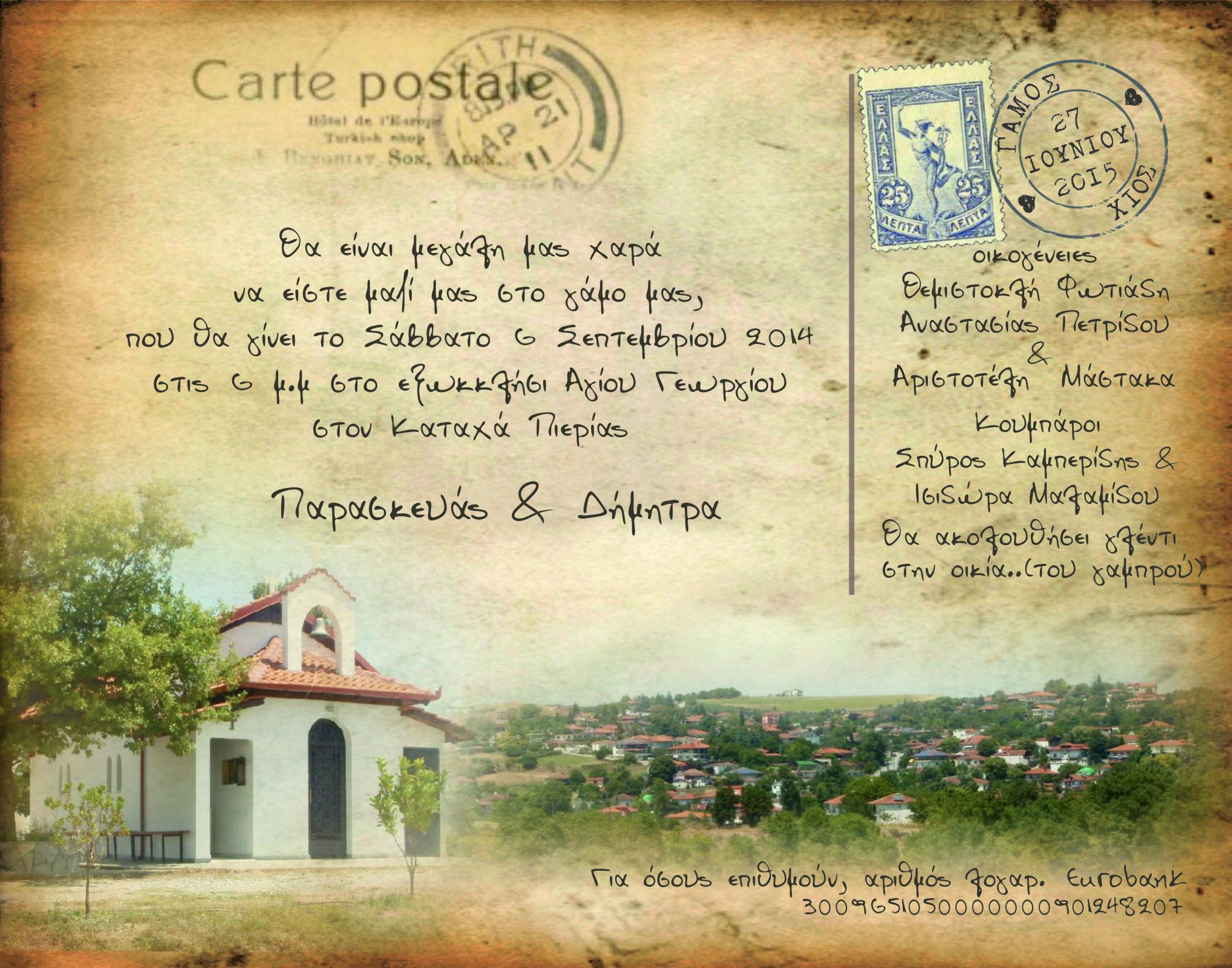 Προσκλητήριο Γάμου καρτ ποστάλ Carte Postal με τοπίο της δικής σας επιλογής 92