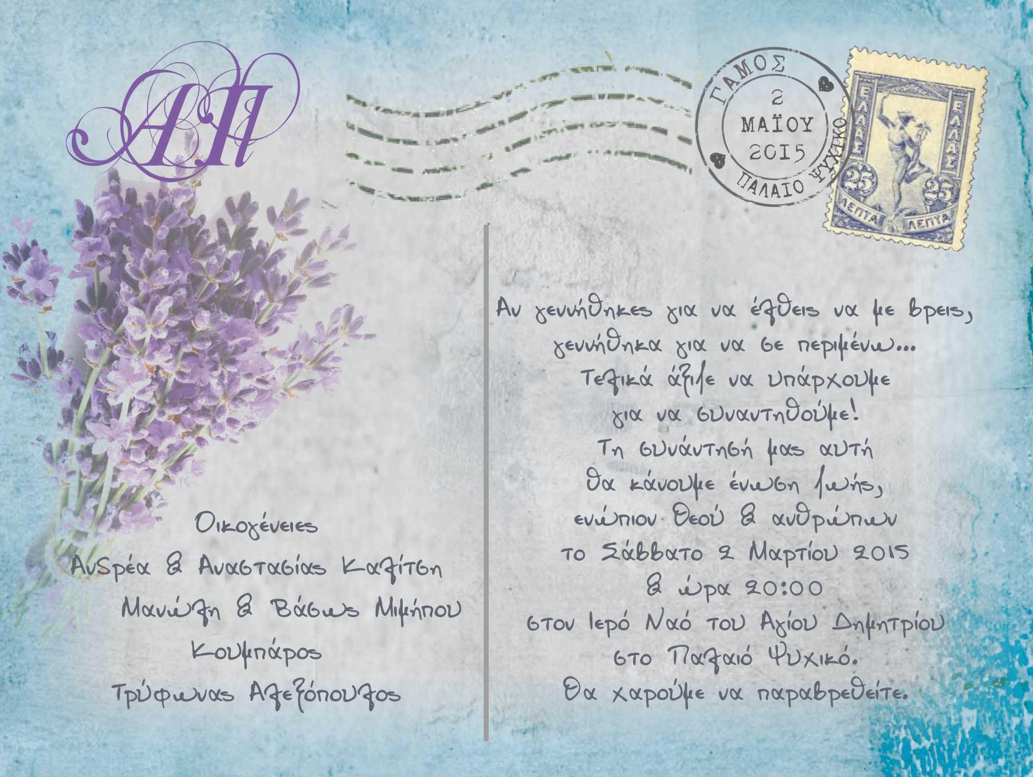Προσκλητήριο ρομαντικό καρτ ποστάλ λεβάντα 85