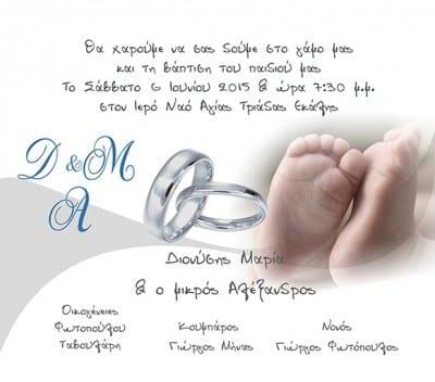 gamos vaptisi 080