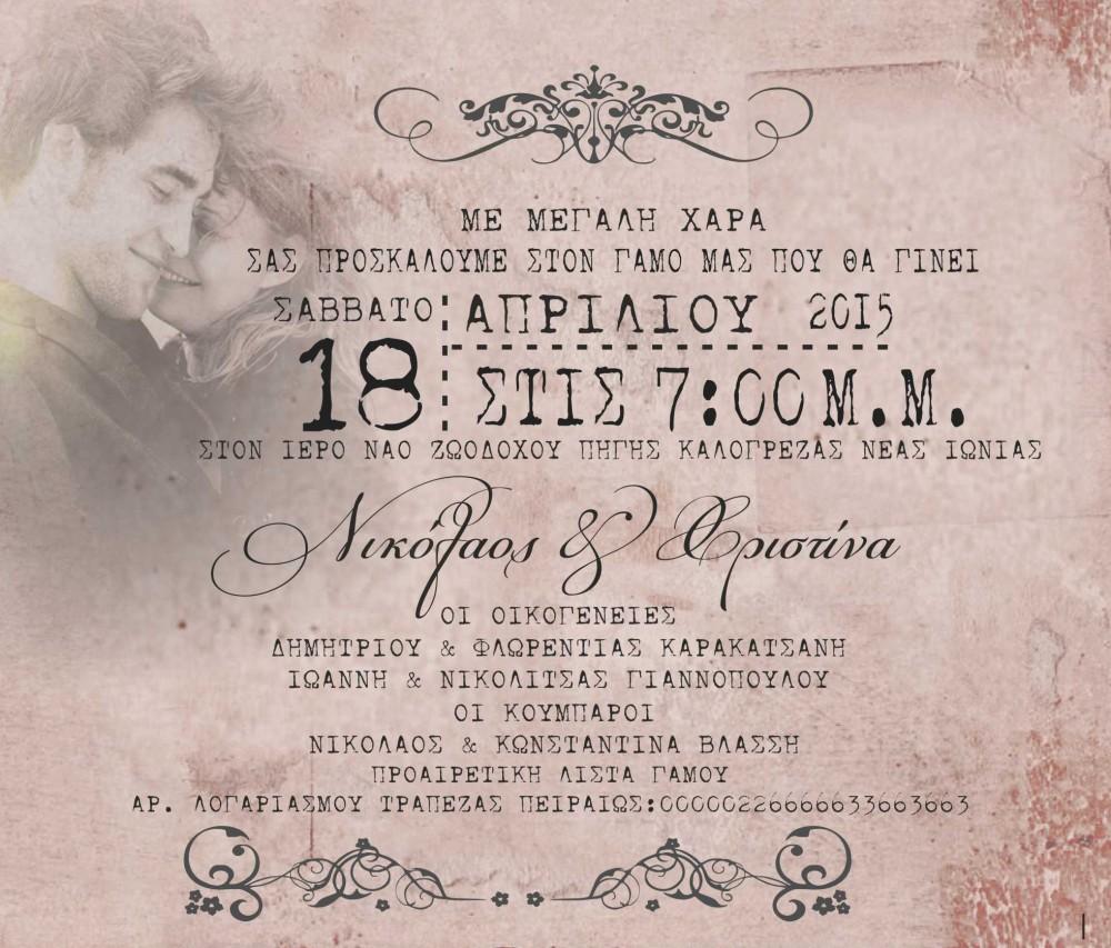 Προσκλητήριο γάμου Vintage κλασσικό με τη φωτογραφία του ζευγαριού 73