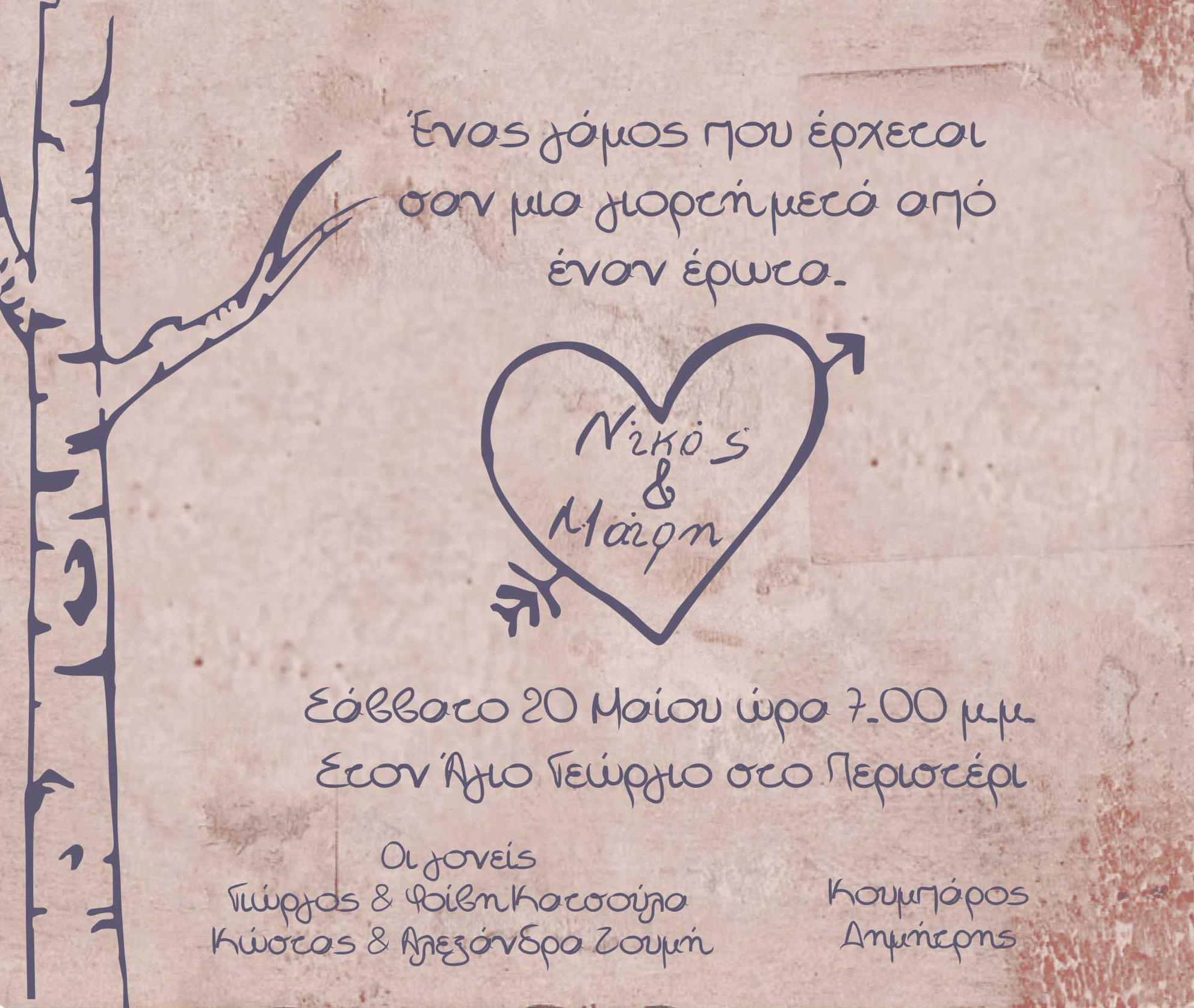Προσκλητήριο Γάμου Vintage με καρδιά 74