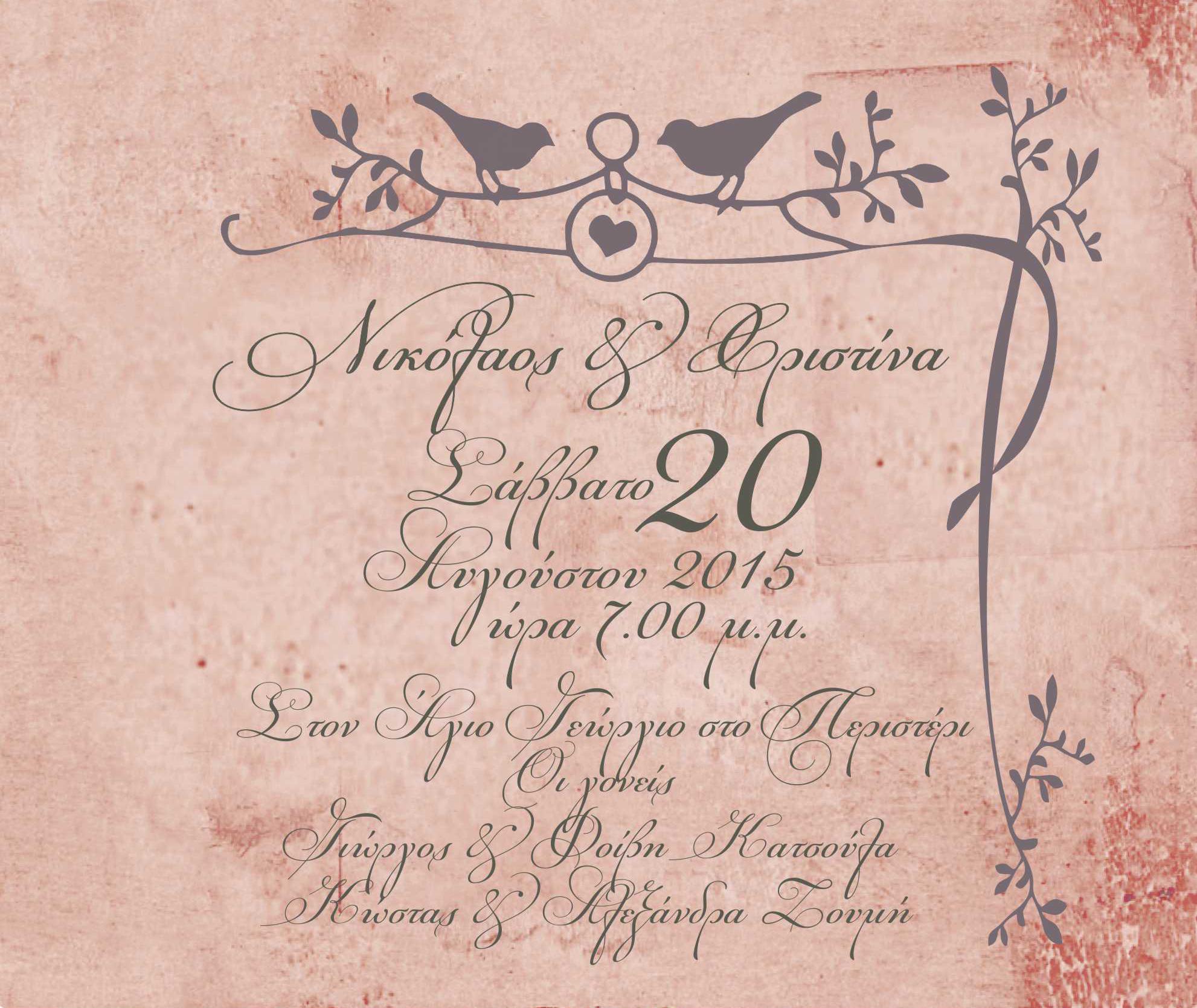 Προσκλητήριο Γάμου Vintage με πουλάκια σε κλαδί 76