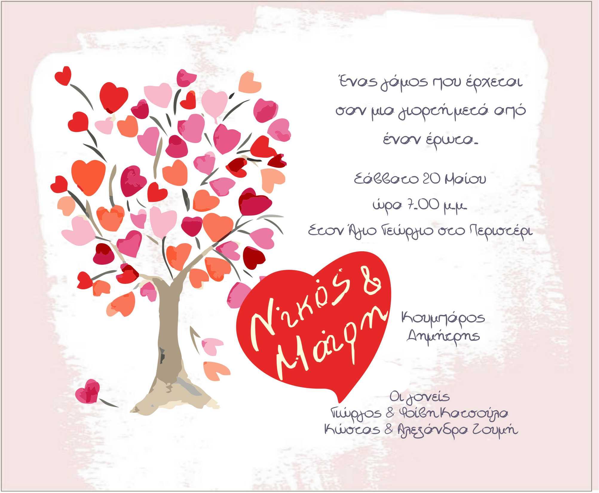 Προσκλητήριο Γάμου  κλασσικό με φύλλα καρδούλες 79