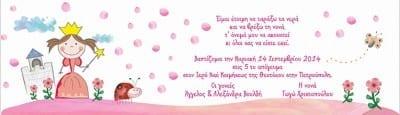 Προσκλητήριο Βάπτισης Κοριτσάκι Πριγκήπισσα