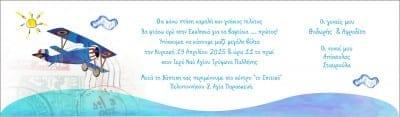 Προσκλητήριο Βάπτισης με αεροπλανάκι
